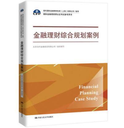 CFP国际金融理财师认证考试参考用书:金融理财综合规划案例