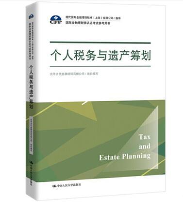 CFP国际金融理财师认证考试参考用书:个人税务与遗产筹划
