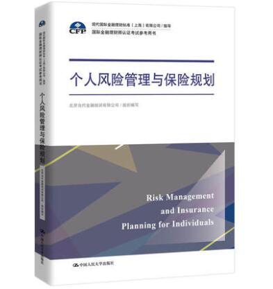 CFP国际金融理财师认证考试参考用书:个人风险管理与保险规划