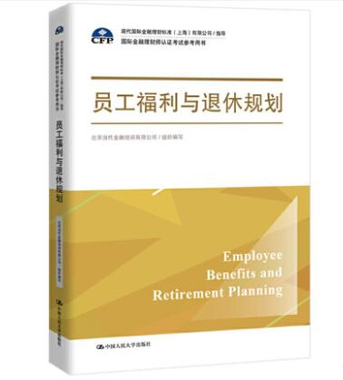 CFP国际金融理财师认证考试参考用书:员工福利与退休规划