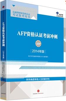金融理财师资格认证考试参考用书:AFP资格认证考前冲刺(2014年版)
