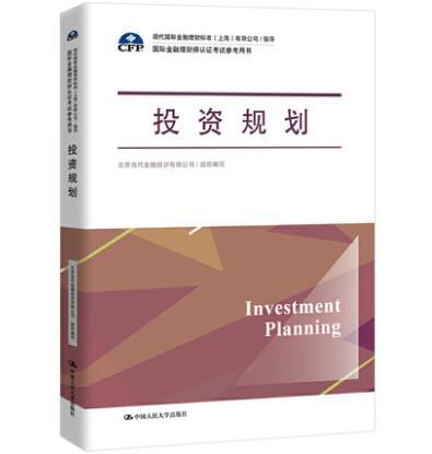 CFP国际金融理财师认证考试参考用书:投资规划