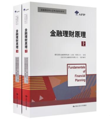 金融理财师认证考试参考用书(AFP):金融理财原理(上下册)