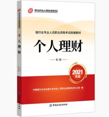 2021年版银行业专业人员职业资格考试统编教材:个人理财(初级)