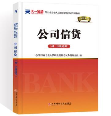 2013年 中国银行业从业人员资格认证考试 个人理财 历年真题+全真模拟预测试卷