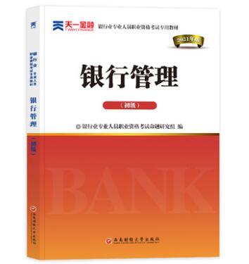 2020年版银行业专业人员职业资格考试专用教材:银行管理(初级)