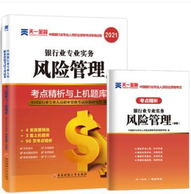 2021中国银行业专业人员职业资格考试专用试卷:银行业专业实务风险管理(初级)考点精析与上机题库