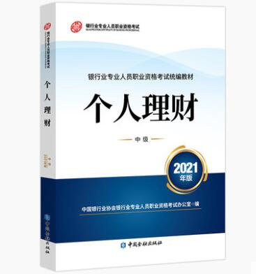 2019年版银行业专业人员职业资格考试统编教材:个人理财(中级)