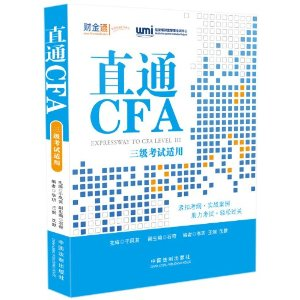 直通CFA(三级考试适用)