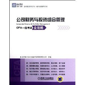 CFA一级考试辅导丛书:公司财务与投资组合管理