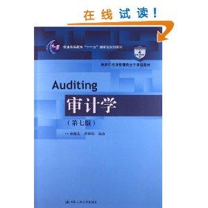 审计学(第7版)