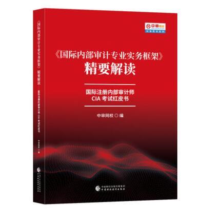 《国际内部审计专业实务框架》