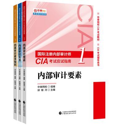 2017年国际注册内部审计师CIA考试教材应试指南:内部审计基础+审计实务+知识要素 共3本