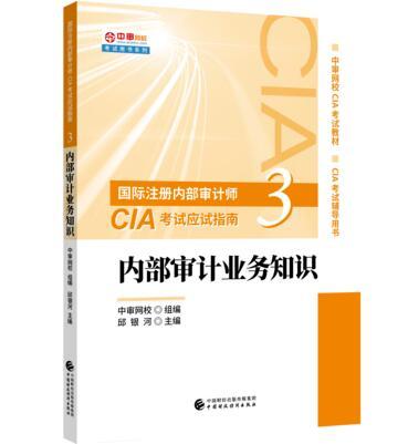 国际注册内部审计师CIA考试应试指南3:内部审计知识要素