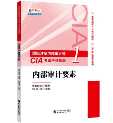 国际注册内部审计师CIA考试应试指南1:内部审计基础