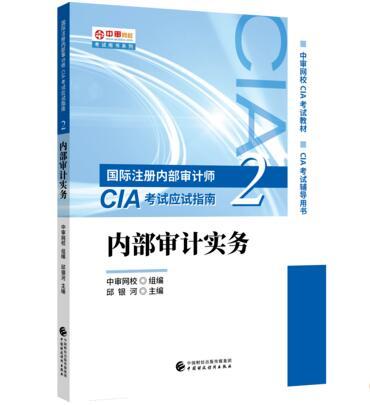 国际注册内部审计师CIA考试应试指南2:内部审计实务