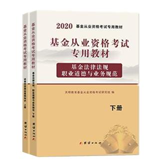 2020基金从业资格考试专用教材:证券投资基金基础知识+基金法律法规职业道德与业务规范(上下册)
