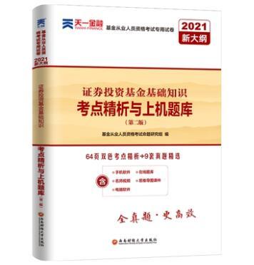 2020新大纲基金从业资格考试专用试卷:证券投资基金基础知识考点精析与上机题库
