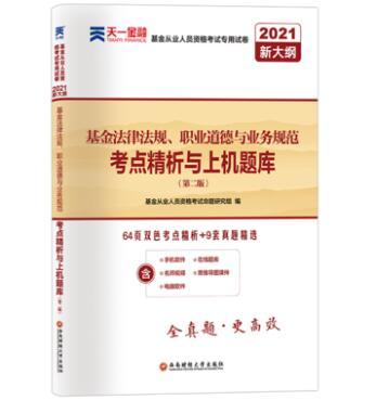 2020新大纲基金从业资格考试专用试卷:基金法律法规、职业道德与业务规范考点精析与上机题库