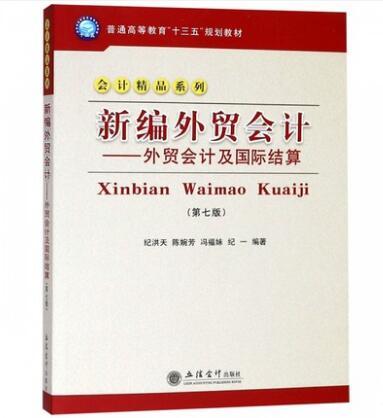 新编外贸会计-外贸会计及国际结算(第五版)
