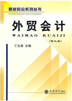 最新财会系列丛书―外贸会计(第四版)