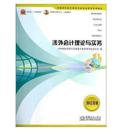 2012年版全国涉外会计岗位专业培训考试专用教材:涉外会计理论与实务
