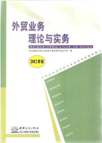 2013年外贸业务员考试教材:外贸业务理论与实务