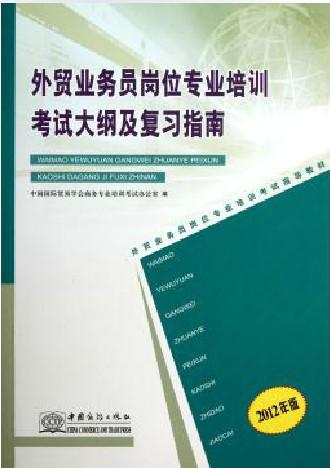 2013年外贸业务员岗位专业培训考试大纲及复习指南