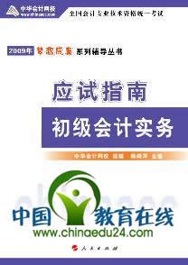 """2009年""""梦想成真""""系列丛书应试指南--初级会计实务"""
