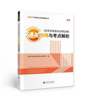 2021年证券从业通关辅导丛书:《证券市场基本法律法规》通关攻略与考点解析