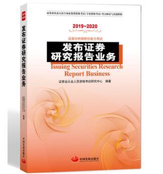 2019~2020证券分析师胜任能力考试:发布证券研究报告业务
