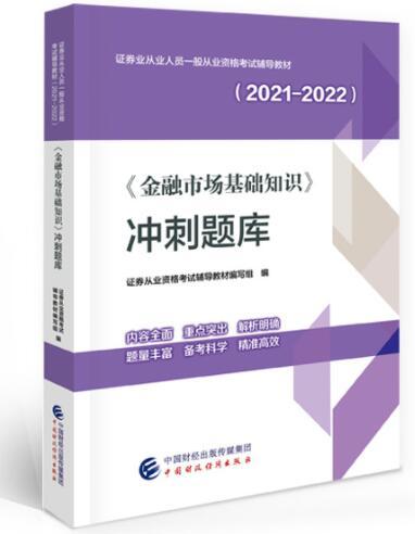 【预售】2021-2022证券业从业人员一般从业资格考试辅导教材:《金融市场基础知识》冲刺题库