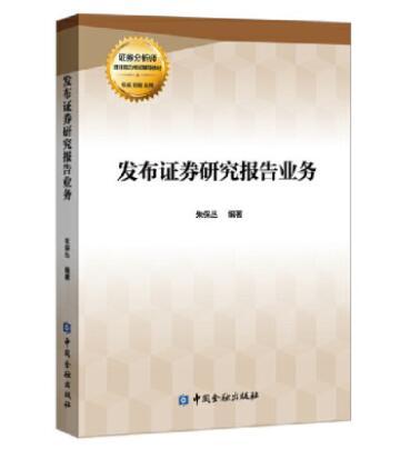 证券分析师胜任能力考试辅导教材:发布证券研究报告业务