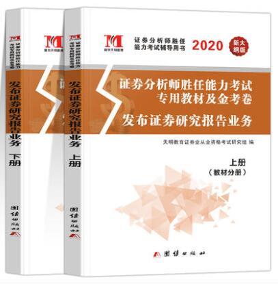 2020证券分析师胜任能力考试专用教材及金考卷:发布证券研究报告业务(教材分册+试卷分册)(全两册)