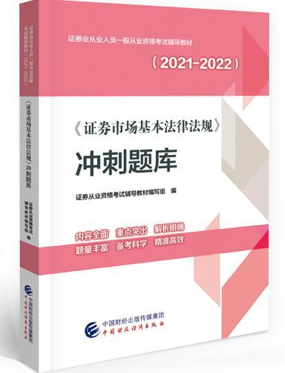 2021-2022证券业从业人员一般从业资格考试辅导教材:《证券市场基本法律法规》冲刺题库