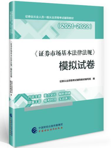 【预售】2021-2022证券业从业人员一般从业资格考试辅导教材:《证券市场基本法律法规》模拟试卷