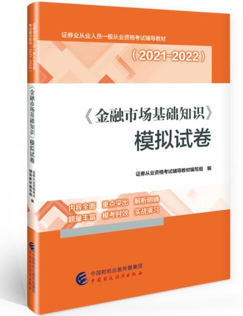 2020-2021证券业从业人员一般从业资格考试辅导教材:《金融市场基础知识》模拟试卷