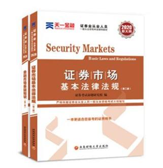 2019天一金融证券业从业人员:证券市场基本法律法规+金融市场基础知识 (第二版)