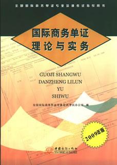 全国国际商务单证员考试教材--国际商务单证理论与实务