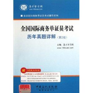 全国国际商务单证员考试辅导系列:全国国际商务单证员考试历年真题详解(第2版)