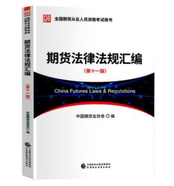 全国期货从业人员资格考试用书:期货法律法规汇编(第十一版)