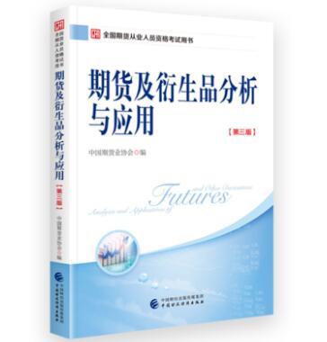 全国期货从业人员资格考试用书:期货及衍生品分析与应用(第三版)