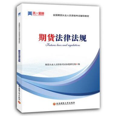 全国期货从业人员资格考试辅导教材:期货法律法规+期货及衍生品基础(2本装)