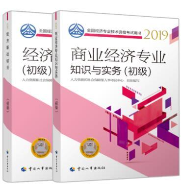 2019全国经济专业技术资格考试用书:经济基础知识(初级)+商业经济专业知识与实务(初级)