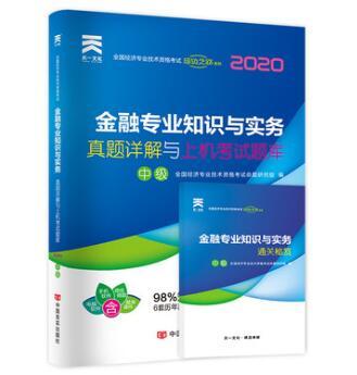2020全�������I技�g�Y格考�:金融��I知�R�c���照骖}�解�c上�C考��}��(中�)