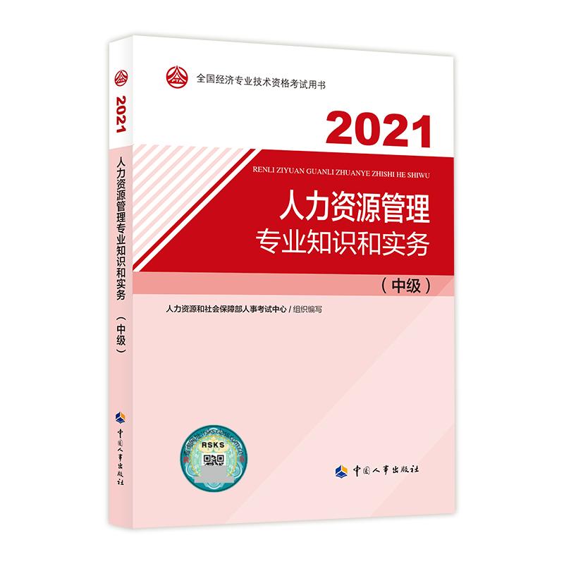 2018全国经济专业技术资格考试用书(中级)人力资源管理专业+经济基础知识(共2本)