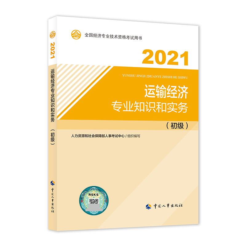 北京高级经济师:个人收入的调节与个人可支配收入的形成