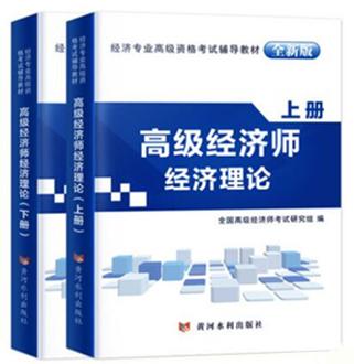 全新版经济专业高级资格考试辅导教材:高级经济师经济理论(上、下册)