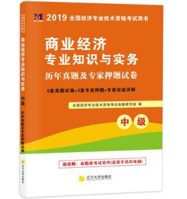 2019全国经济专业技术资格考试用书:商业经济专业知识与实务历年真题及专家押题试卷(中级)