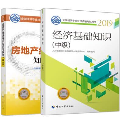 2019全国经济专业技术资格考试用书:经济基本知识(中级)+房地产经济专业知识与实务(中级)